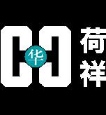 承办机构-荷祥logo
