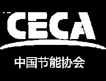 主办机构-中国节能协会logo