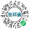 世环通-app二维码