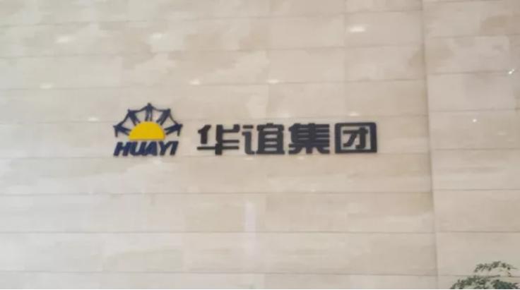 好产品用数据说话丨华谊集团大楼整体改造项目效果实测