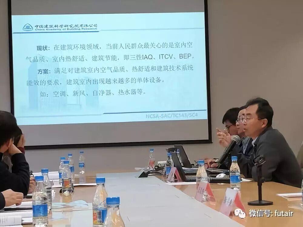 【富泰新风】参编中国被动房、中国绿色节能建筑新风标准