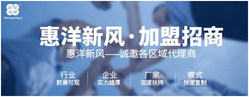 【惠洋新风】–诚邀各区域代理商