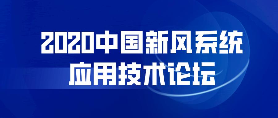 2020中国新风系统应用技术论坛(上海站)