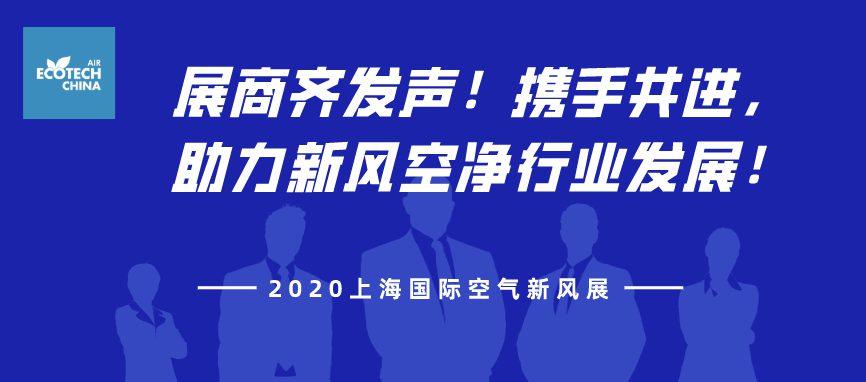 展商齐发声!携手共进,助力2020上海国际空气新风展!