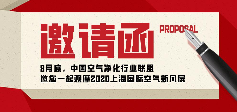 【邀请函】8月底,邀您一起观摩2020上海国际空气新风展
