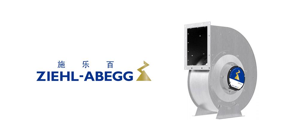 ZIEHL-ABEGG(施乐百) | 投资 1600 万欧元在库普弗采尔扩大节能风机的生产