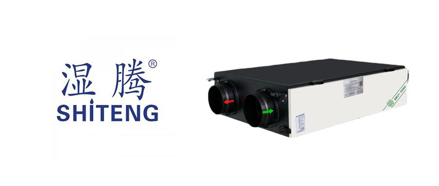 湿腾电器丨五恒——用系统打造健康舒适家居环境!