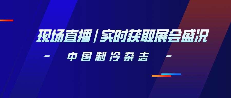 现场直播   中国制冷杂志实时直播展会盛况!