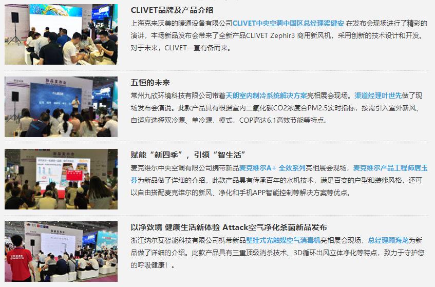 2020年新品发布会-上海空气新风展 AIRVENTEC CHINA 2022.6.8-10新风系统 通风设备 空气净化