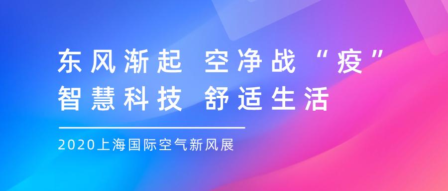 """东风渐起,空净战""""疫"""" 智慧科技,舒适生活!"""