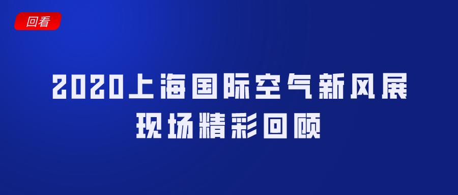 2020上海国际空气新风展精彩视频