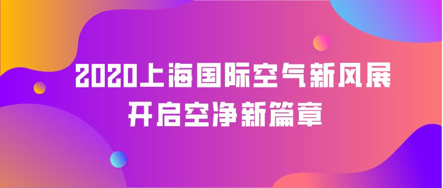 2020上海国际空气新风展拉开序幕,第一天精彩连连!