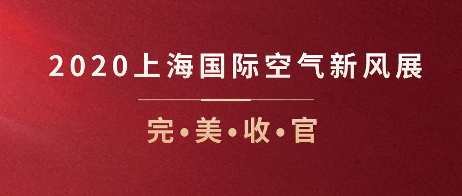 2020上海国际空气新风展完美收官!