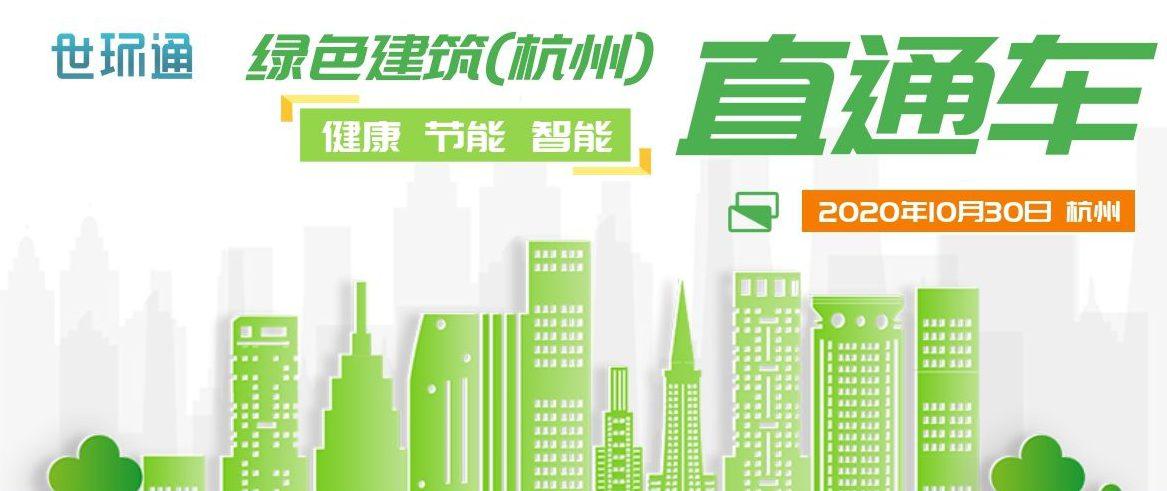 健康、节能、智能,绿色建筑(杭州)直通车即将发车!