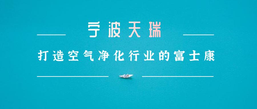 宁波天瑞:打造空气净化行业的富士康