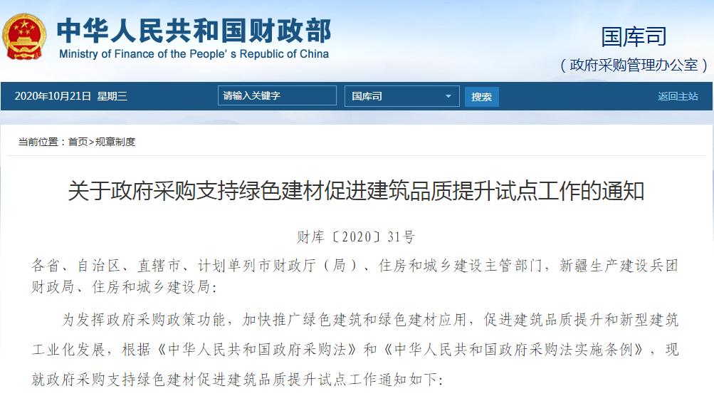 财政部、住建部联合发布重要通知,共促绿色建筑品质发展!-上海空气新风展 AIRVENTEC CHINA 2021.6.2-4 新风系统 通风设备 空气净化