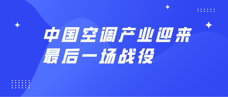 中国空调产业迎来最后一场战役