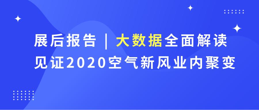 展后报告丨大数据全面解读,见证2020空气新风业内聚变