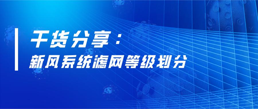 干货分享:新风系统滤网等级划分