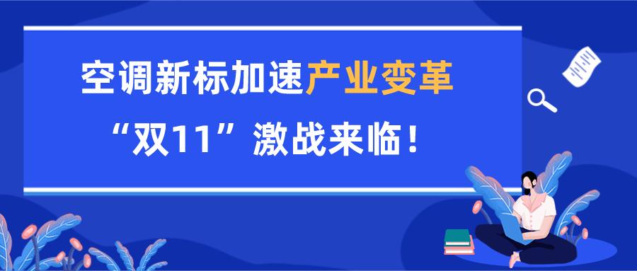 """空调新标加速产业变革,""""双11""""激战来临!"""