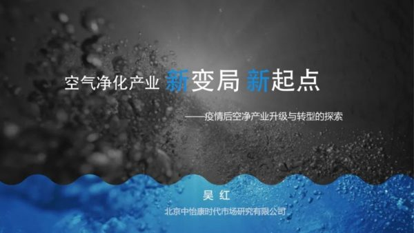 疫情下的空净年会 聚焦产业升级与探索-上海空气新风展 AIRVENTEC CHINA 2022.6.8-10新风系统 通风设备 空气净化