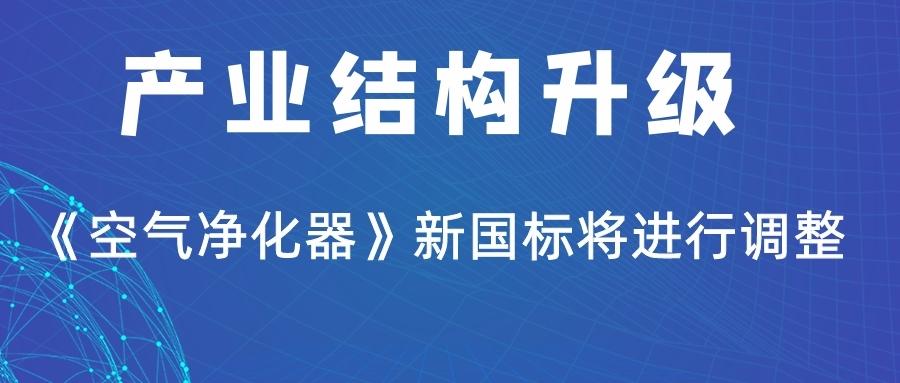 产业结构升级《空气净化器》新国标将进行调整!