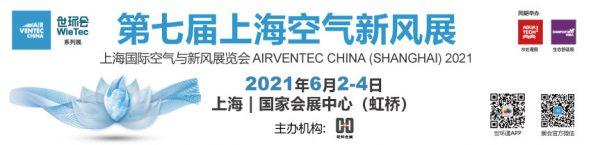 高标准引领行业发展,统一产业上下游价值链  且看2021空净新风市场风向标-上海空气新风展 AIRVENTEC CHINA 2021.6.2-4 新风系统 通风设备 空气净化