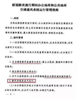 冬季多地出现局部疫情,专家建议全天开启新风系统-上海空气新风展 AIRVENTEC CHINA 2022.6.8-10新风系统 通风设备 空气净化