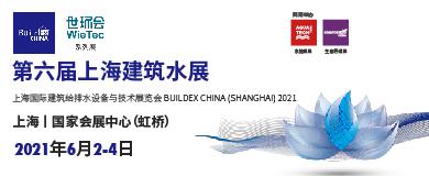 第六届上海国际建筑水展