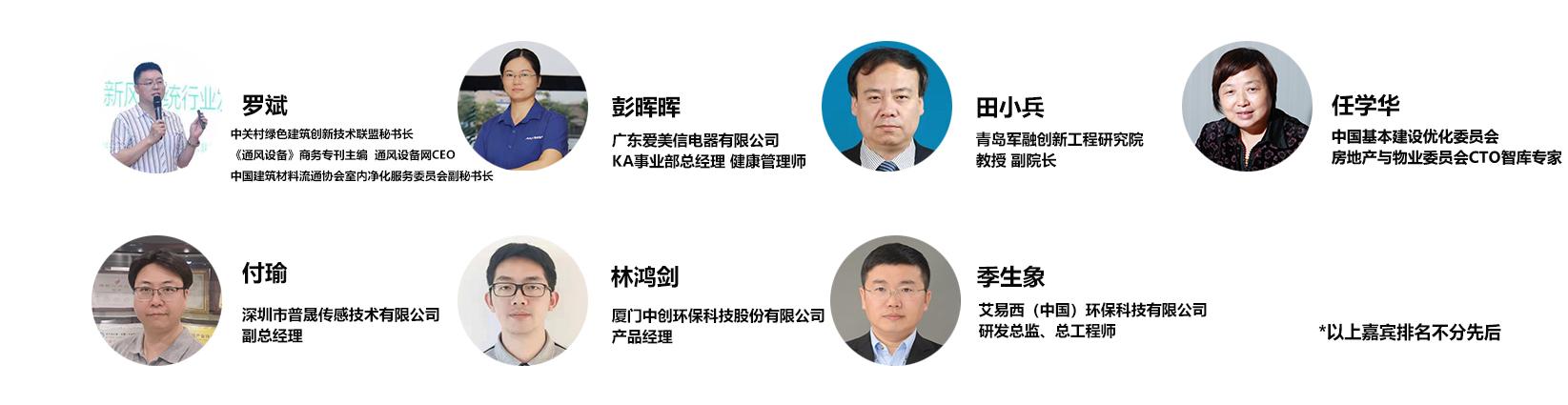 2021中国新风系统应用技术论坛(上海站)-上海空气新风展 AIRVENTEC CHINA 2022.6.8-10新风系统 通风设备 空气净化