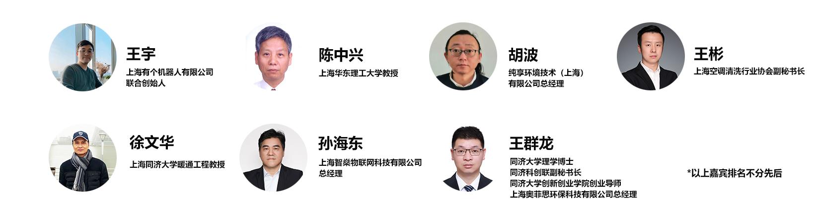 2021室内空气卫生智能化创新管理论坛-上海空气新风展 AIRVENTEC CHINA 2021.6.2-4 新风系统 通风设备 空气净化