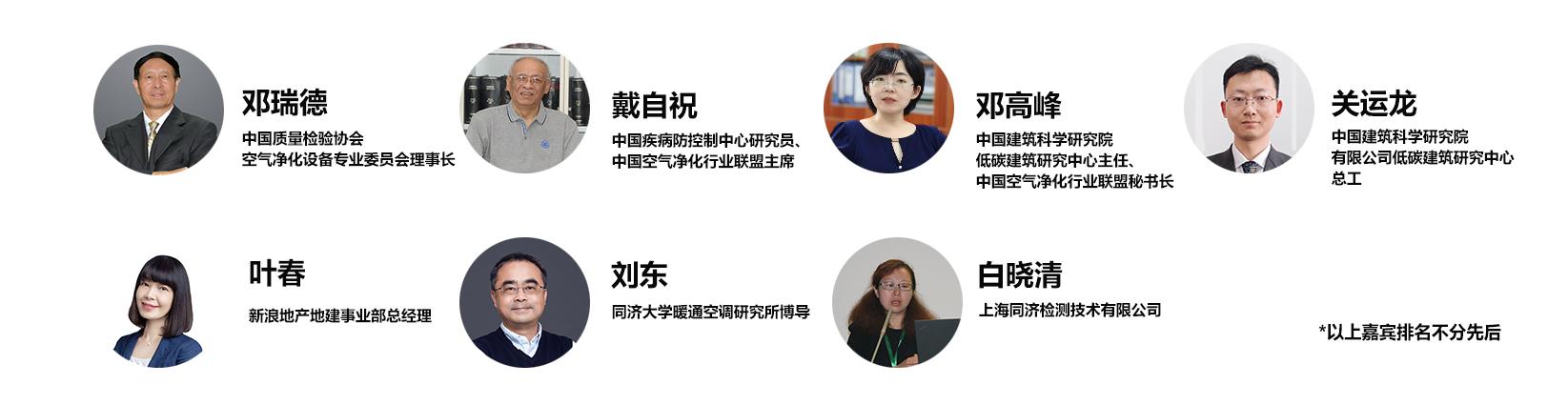 2021新风净化行业发展交流研讨会-上海空气新风展 AIRVENTEC CHINA 2021.6.2-4 新风系统 通风设备 空气净化