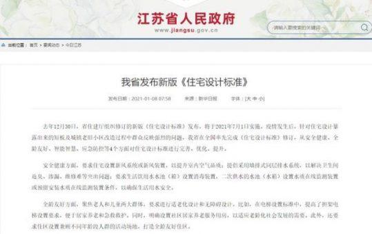 北京、江苏相继施行住宅设计新标准,新风系统成标配-上海空气新风展 AIRVENTEC CHINA 2021.6.2-4 新风系统 通风设备 空气净化