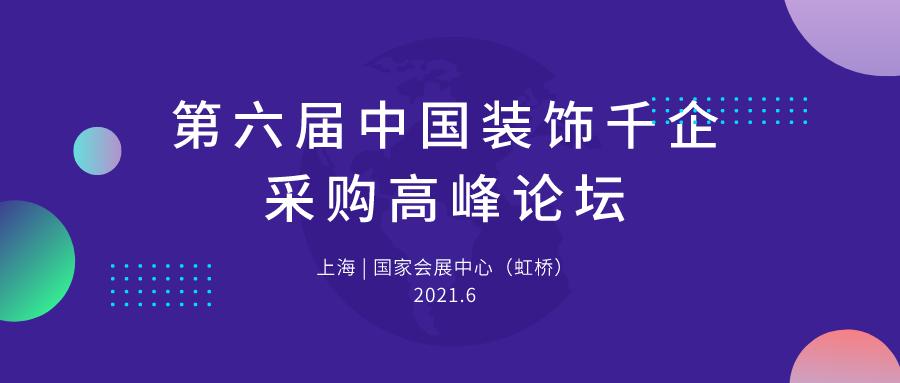 2021中国装饰千企采购高峰论坛