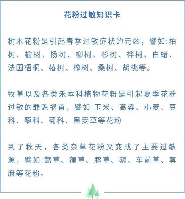 三月春暖花开,你的花粉过敏症危机来临-上海空气新风展 AIRVENTEC CHINA 2022.6.8-10新风系统 通风设备 空气净化