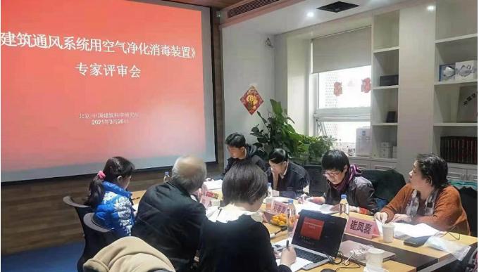 《建筑空调通风系统用空气净化消毒装置》通过专家审定-上海空气新风展 AIRVENTEC CHINA 2021.6.2-4 新风系统 通风设备 空气净化