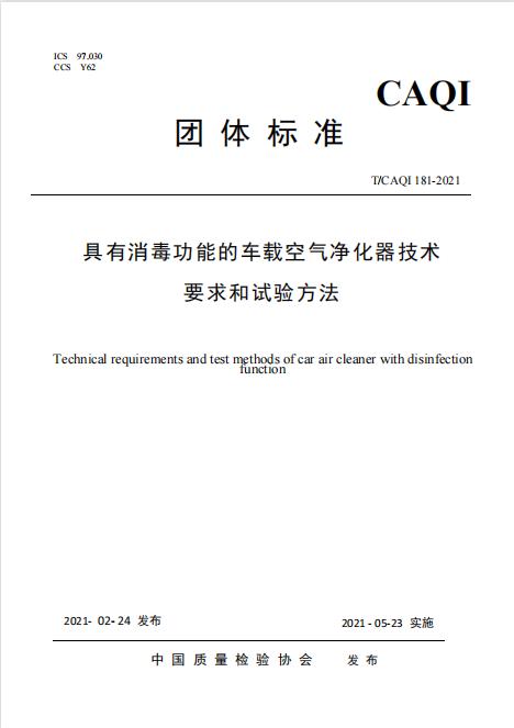 新风净化机和车载空气净化器2项团体标准发布!-上海空气新风展 AIRVENTEC CHINA 2022.6.8-10新风系统 通风设备 空气净化
