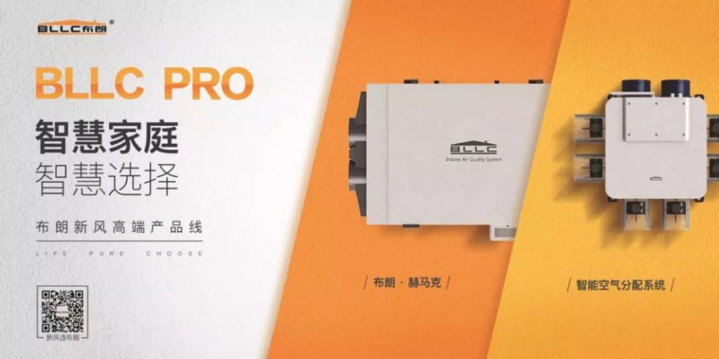 【专访】BLLC布朗新风系统,以科技创新定义品质生活-上海空气新风展 AIRVENTEC CHINA 2022.6.8-10新风系统 通风设备 空气净化