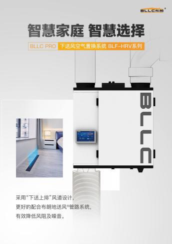 【专访】BLLC布朗新风系统,以科技创新定义品质生活-上海空气新风展 AIRVENTEC CHINA 2021.6.2-4 新风系统 通风设备 空气净化