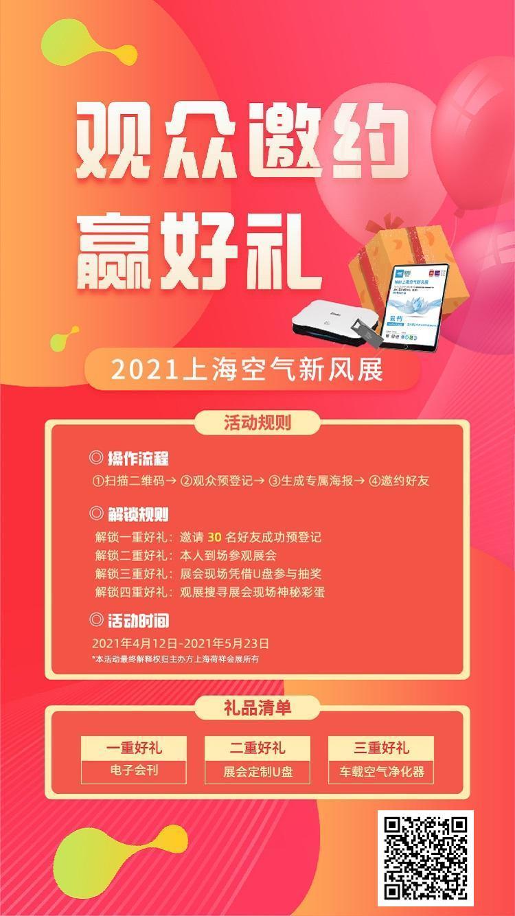 2021上海空气新风展预登记开启!观众邀约四重大礼等你来拿!-上海空气新风展 AIRVENTEC CHINA 2021.6.2-4 新风系统 通风设备 空气净化