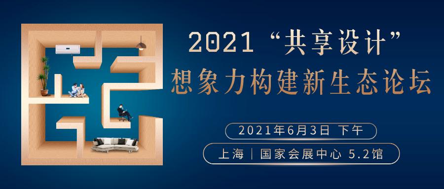 """2021""""共享设计""""想象力构建新生态论坛"""