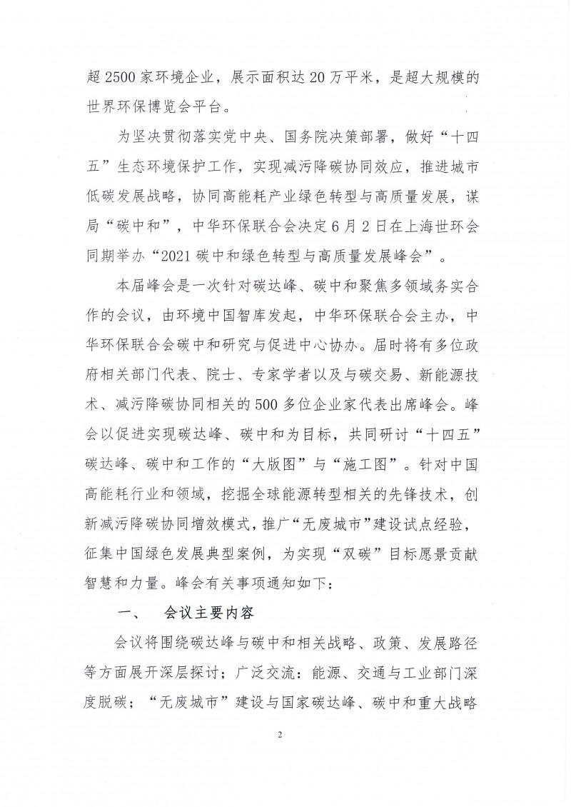 世环会•2021碳中和绿色转型与高质量发展峰会-上海空气新风展 AIRVENTEC CHINA 2021.6.2-4 新风系统 通风设备 空气净化