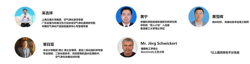 2021上海沃生国际空气净化新技术暨空净行业硕博论坛-上海空气新风展 AIRVENTEC CHINA 2022.6.8-10新风系统 通风设备 空气净化