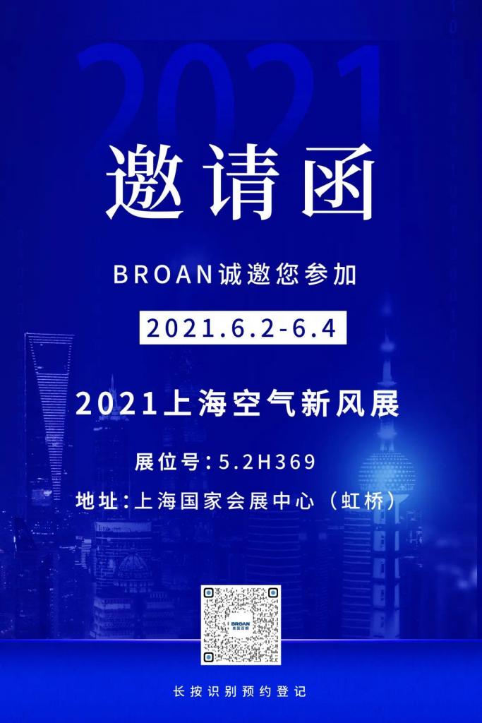 百朗新风丨实力创新,砥砺前行,护佑您的每一次呼吸-上海空气新风展 AIRVENTEC CHINA 2022.6.8-10新风系统 通风设备 空气净化