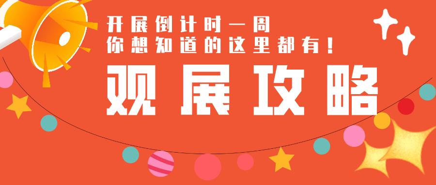 精彩活动+展商名录大剧透,2021上海空气新风展逛展攻略新鲜出炉