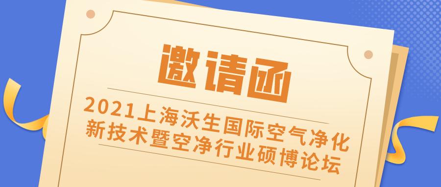 邀请函 丨2021上海沃生国际空气净化新技术暨空净行业硕博论坛
