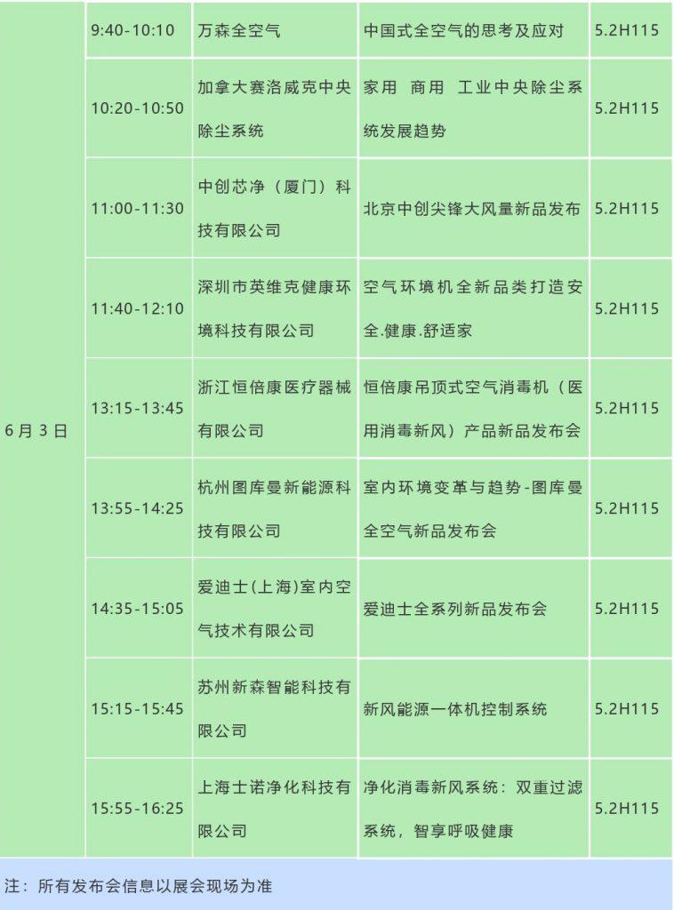 速度戳!空净新风新品发布会震撼来袭!-上海空气新风展 AIRVENTEC CHINA 2022.6.8-10新风系统 通风设备 空气净化