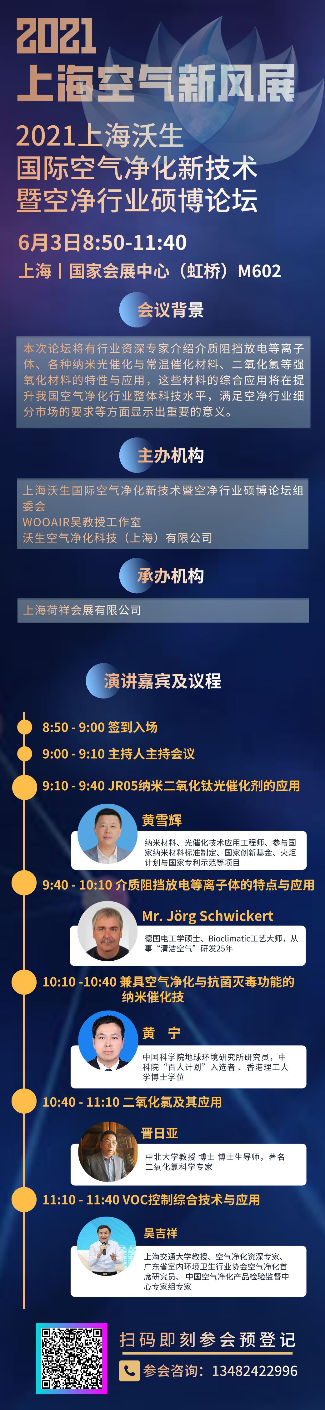 邀请函 丨2021上海沃生国际空气净化新技术暨空净行业硕博论坛-上海空气新风展 AIRVENTEC CHINA 2022.6.8-10新风系统 通风设备 空气净化