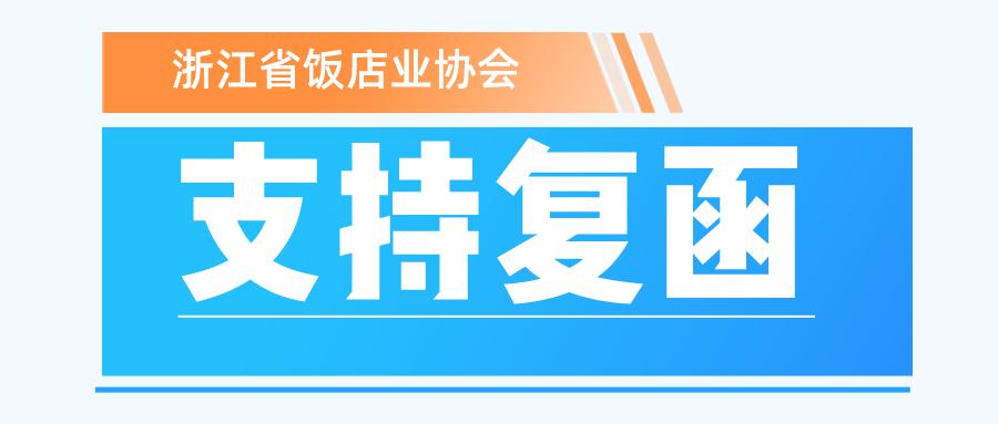 浙江省饭店业协会支持函复函