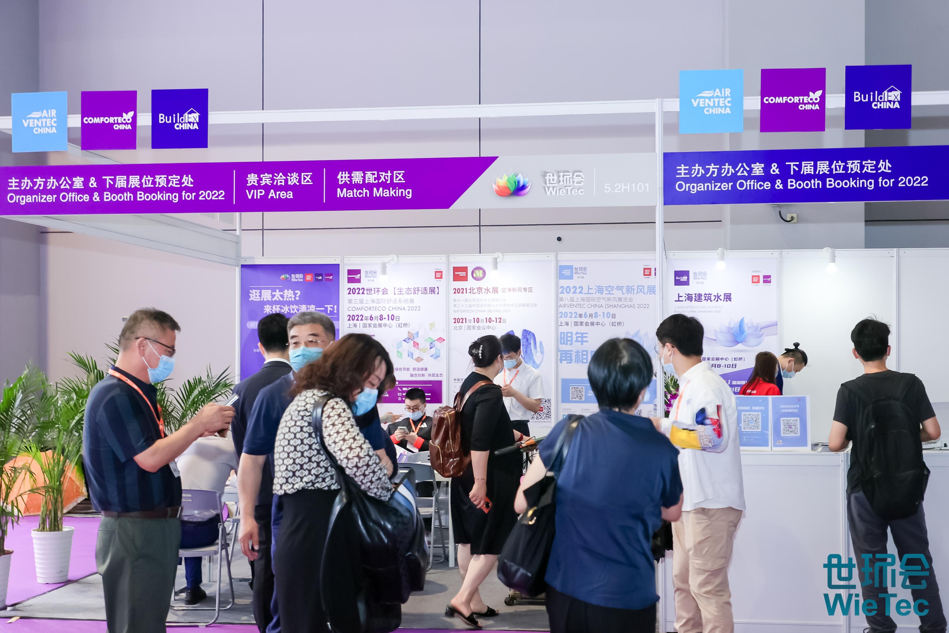 现场掠影-上海空气新风展 AIRVENTEC CHINA 2022.6.8-10新风系统 通风设备 空气净化
